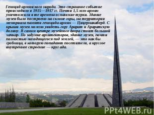 Геноцид армянского народа. Это страшное событие происходило в 1915—1917гг.