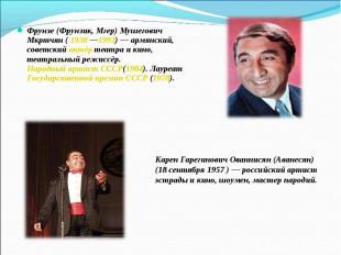 Фрунзе(Фрунзик,Мгер)Мушегович Мкртчян(1930—1