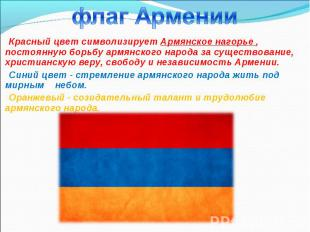 Красный цвет символизирует Армянское нагорье , постоянную борьбу армянского наро