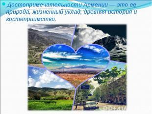 Достопримечательности Армении— это ее природа, жизненный уклад, древняя ис