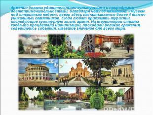 Армения богата удивительными культурными и природными достопримечательностями, б