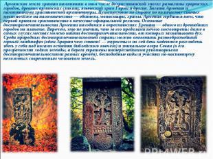 Армянская земля хранит памятники в том числе дохристианской эпохи: развалины ура