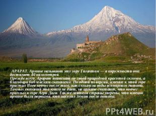 АРАРАТ. Армяне называют эту гору Гигантом— в окружности она достигает 40 к