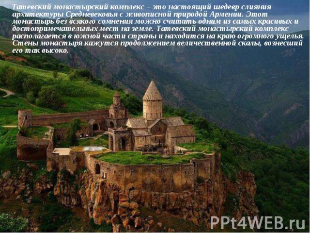 Татевский монастырский комплекс– это настоящий шедевр слияния архитектуры Средневековья с живописной природой Армении. Этот монастырь без всякого сомнения можно считать одним из самых красивых и достопримечательных мест на земле. Татевский мон…