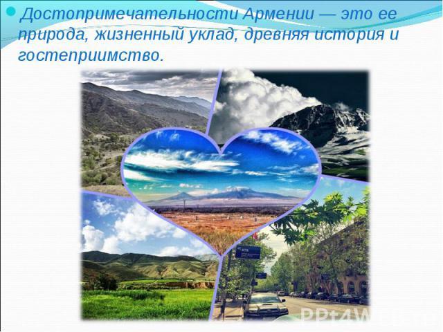 Достопримечательности Армении— это ее природа, жизненный уклад, древняя история и гостеприимство. Достопримечательности Армении— это ее природа, жизненный уклад, древняя история и гостеприимство.