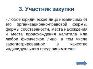 3. Участник закупки - любое юридическое лицо независимо от его организационно-пр