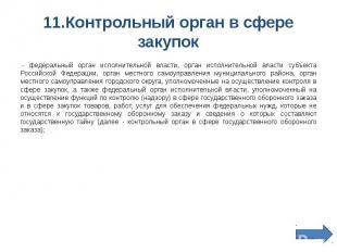 11.Контрольный орган в сфере закупок - федеральный орган исполнительной вл