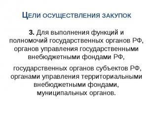 ЦЕЛИ ОСУЩЕСТВЛЕНИЯ ЗАКУПОК 3. Для выполнения функций и полномочий государственны