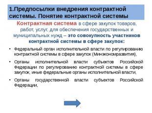 Контрактная система в сфере закупок товаров, работ, услуг, для обеспечения госуд