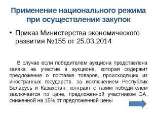 Применение национального режима при осуществлении закупок Приказ Министерства эк
