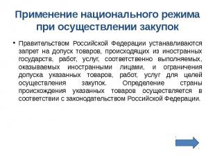 Применение национального режима при осуществлении закупок Правительством Российс