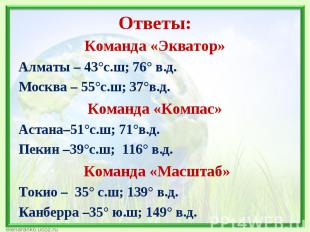 Команда «Экватор» Команда «Экватор» Алматы – 43°с.ш; 76° в.д. Москва – 55°с.ш; 3