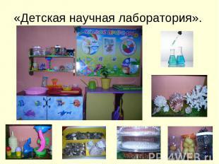 «Детская научная лаборатория».