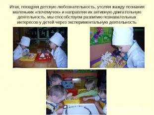 Итак, поощряя детскую любознательность, утоляя жажду познания маленьких «почемуч