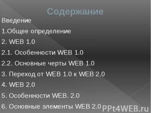 Содержание Введение 1.Общее определение 2. WEB 1.0 2.1. Особенности WEB 1.0 2.2.