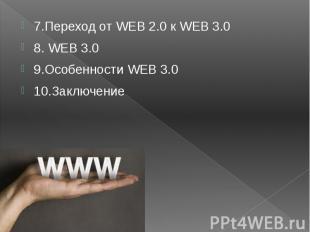 7.Переход от WEB 2.0 к WEB 3.0 7.Переход от WEB 2.0 к WEB 3.0 8. WEB 3.0 9.Особе