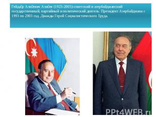 Гейда р Али евич Али ев (1923-2003)-советский и азербайджанский государственный,
