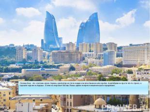 Столица Баку - это сочетание магии старины, архитектуры в стиле модерн и величес