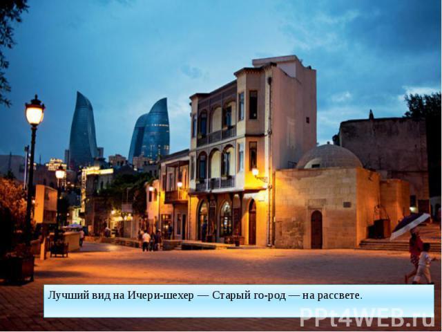 Лучший вид на Ичери-шехер — Старый город — на рассвете. Лучший вид на Ичери-шехер — Старый город — на рассвете.