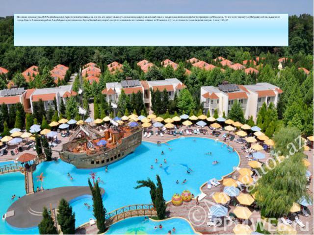 По словам председателя АТА(Азербайджанской туристической ассоциации), для тех, кто желает отдохнуть по высшему разряду, недельный отдых с ежедневным завтраком обойдется примерно в 210 манатов. Те, кто хочет отдохнуть в Набрани(посёлок недалеко от го…
