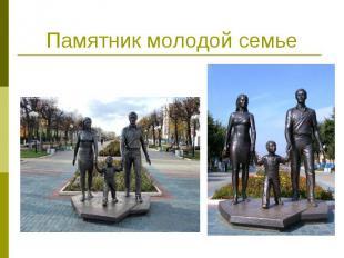 Памятник молодой семье