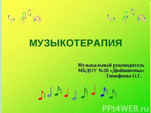 МУЗЫКОТЕРАПИЯ Музыкальный руководитель МБДОУ №20 «Дюймовочка» Тимофеева О.Г.