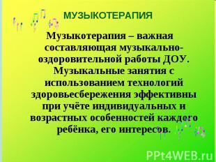 Музыкотерапия – важная составляющая музыкально-оздоровительной работы ДОУ. Музык