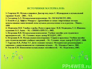 ИСТОЧНИКИ МАТЕРИАЛОВ: 1. Георгиев Ю. Музыка здоровья: Доктор мед. наук С. Шушард