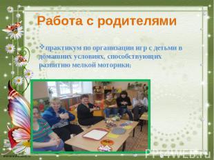Работа с родителями практикум по организации игр с детьми в домашних условиях, с