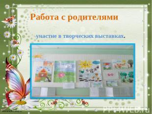 -участие в творческих выставках.