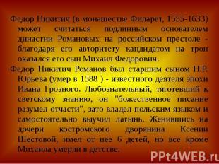 Федор Никитич (в монашестве Филарет, 1555-1633) может считаться подлинным основа