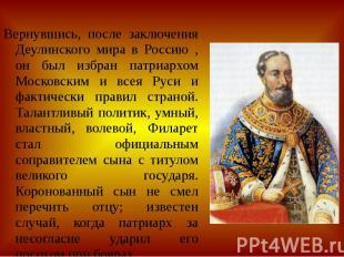 Вернувшись, после заключения Деулинского мира в Россию , он был избран патриархо