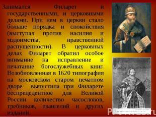 Занимался Филарет и государственными, и церковными делами. При нем в церкви стал