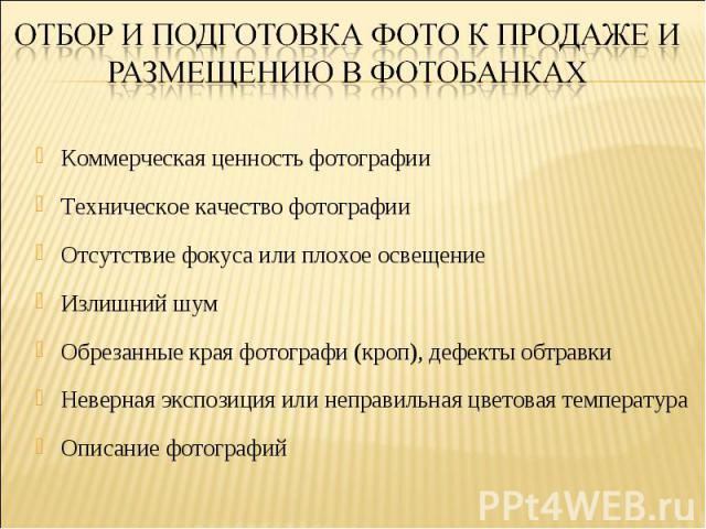 Отбор и подготовка фото к продаже иРАЗМЕЩЕНИЮ В ФОТОБАНКАХ