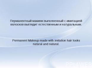 Перманентный макияж выполненный с имитацией волосков выглядит естественным и нат