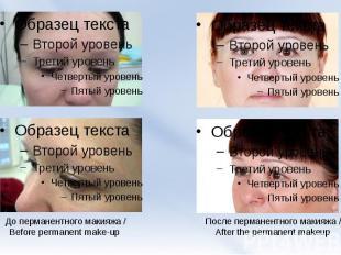 До перманентного макияжа / Beforepermanent make-up После перманентного макияжа
