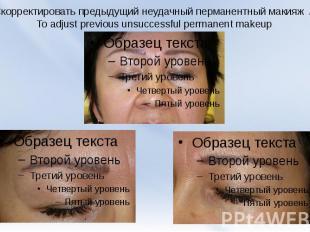 Скорректировать предыдущий неудачный перманентный макияж / To adjustpreviousun