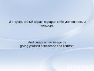 И создать новый образ, подарив себе уверенность и комфорт.
