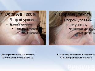 До перманентного макияжа / Before permanent make-up После перманентного макияжа