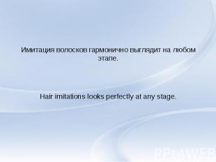 Имитация волосков гармонично выглядит на любом этапе. Hair imitationslooksperf