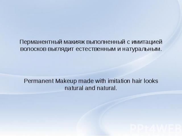 Перманентный макияж выполненный с имитацией волосков выглядит естественным и натуральным.Permanent Makeup made with imitation hair looks natural and natural.