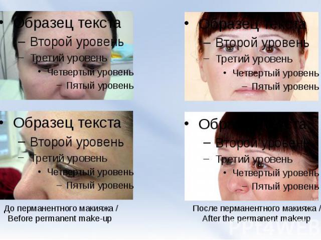 До перманентного макияжа / Beforepermanent make-up После перманентного макияжа / After thepermanent makeup