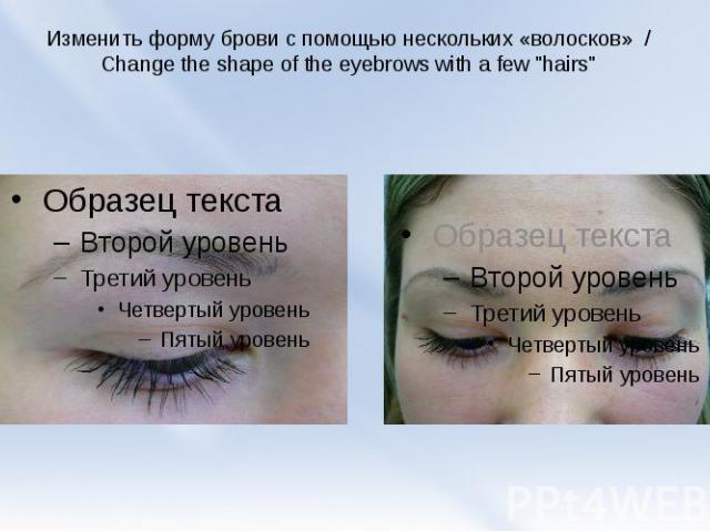 Изменить форму брови с помощью нескольких «волосков» / Change the shape ofthe eyebrowswith a few