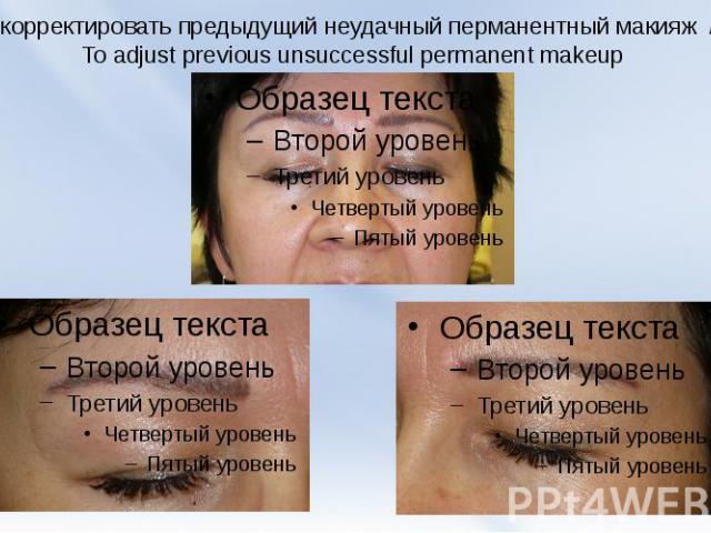 Скорректировать предыдущий неудачный перманентный макияж / To adjustpreviousunsuccessfulpermanent makeup