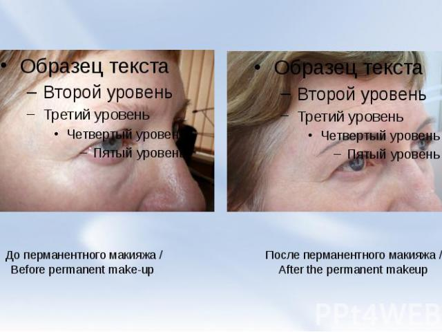 До перманентного макияжа / Before permanent make-up После перманентного макияжа / After the permanent makeup