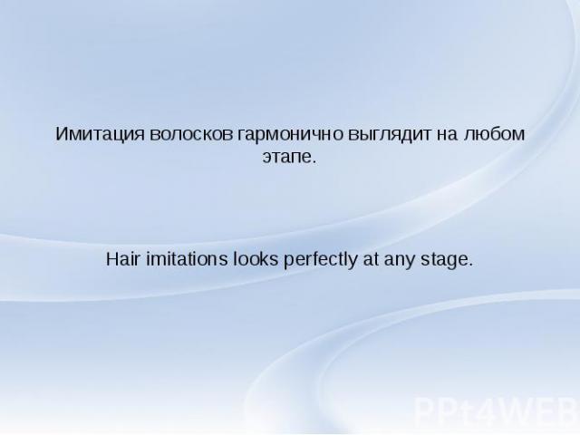 Имитация волосков гармонично выглядит на любом этапе. Hair imitationslooksperfectlyat any stage.
