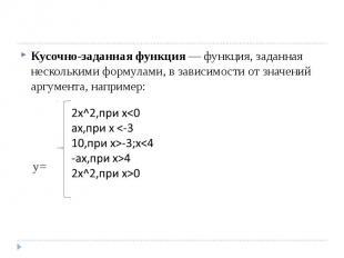 Кусочно-заданная функция— функция, заданная несколькими формулами, в завис