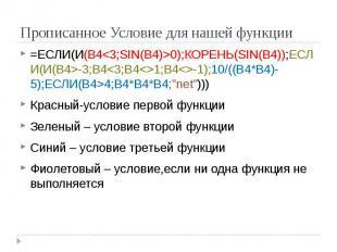 Прописанное Условие для нашей функции =ЕСЛИ(И(B4<3;SIN(B4)>0);КОРЕНЬ(SIN(B