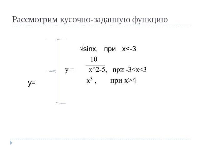 Рассмотрим кусочно-заданную функцию y=
