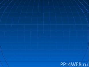 Презентацію підготував вчитель географії Пульмівської ЗОШ Ніиець М.С.